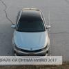 Тест-драйв гибридного седана Kia Optima 2017 года
