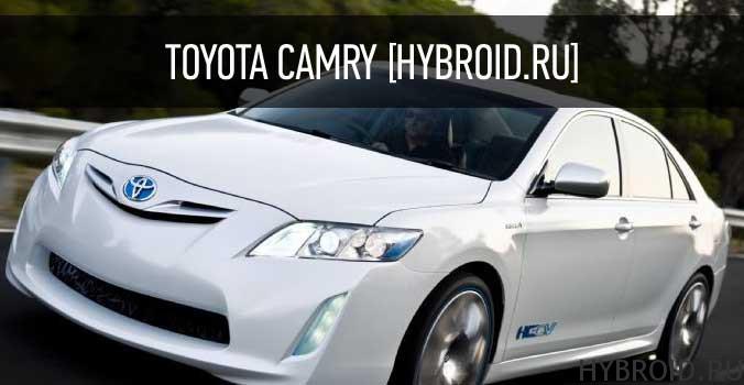 Гибридный автомобиль - Toyota-Camry