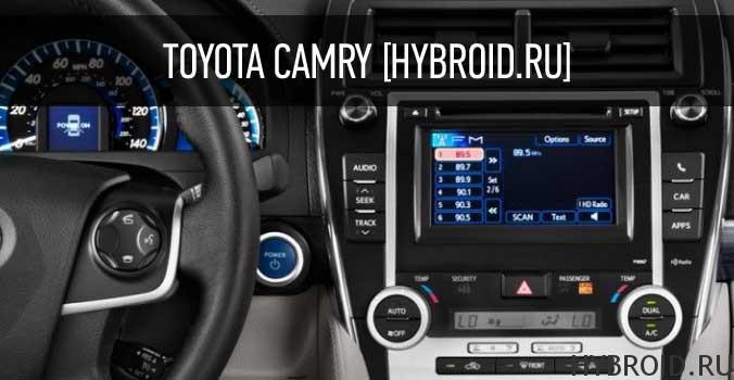 Салон Тойота Камри с гибридным мотором