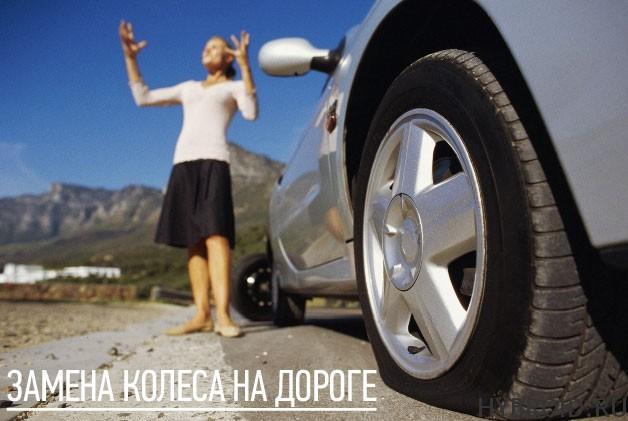 Своими руками заменяем колесо на дороге