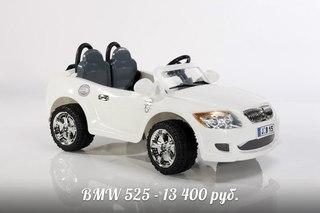 Детский электромобиль BMW 525