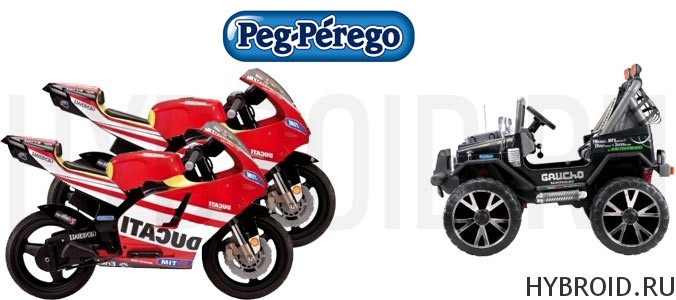 Электромобили - Peg Perego