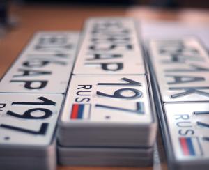 Как уберечь регистрационные знаки от воров?