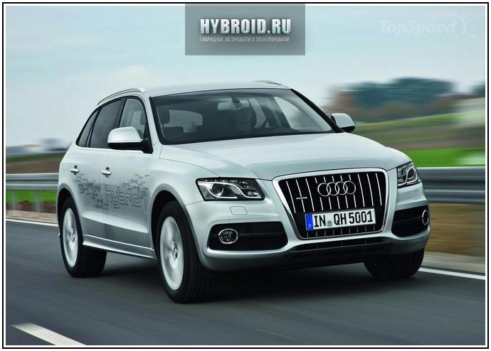Гибридный автомобиль - Audi Q5