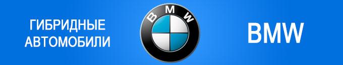 Гибридные автомобили BMW