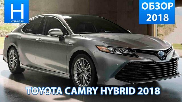Подробный обзор гибридного автомобиля Toyota Camry Hybrid 2017