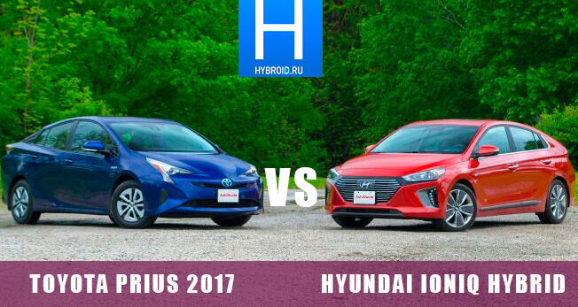 Сравнение Toyota Prius 2017 и Hyundai Ioniq Hybrid