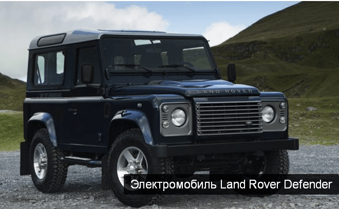 По неподтвержденным данным Land Rover Defender теперь и электромобиль