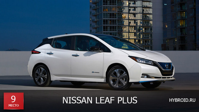 Место #9 - Nissan Leaf Plus